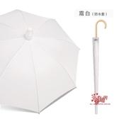 直立傘 防水套雨傘s長柄傘女清新晴雨兩用大號長把傘遇水開花傘定製T 6色