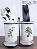 筷子收納盒筷簍陶瓷筷子筒置物架 瀝水廚房放勺子的收納盒桶平放筷子籠家用