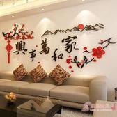 3D立體水晶壓克力墻貼紙家和萬事興客廳沙發背景墻貼畫房間裝飾品xw