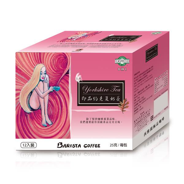 限量特惠促銷 [西雅圖]即品約克夏奶茶(12入)
