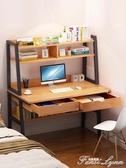 電腦桌台式家用簡約經濟型臥室書桌書架一體簡易學生寫字桌省空間 HM 中秋節全館免運