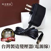 台灣製造變壓器(電源線) 通過BSMI-規格3V DC 1A 適用本賣場搖錶器 自動上鍊盒 轉錶器-時光寶盒8197