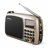 收音機 T301全波段收音機老人充電便攜式老年迷你fm半導體 NMS