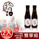 【醬本缸】 一年完熟手工靜釀純黑豆醬油膏 2入禮盒組