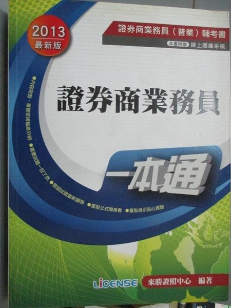 【書寶二手書T6/進修考試_EPY】證券商業務員一本通_來勝證照中心