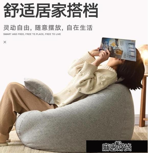 懶人沙發豆袋單人臥室客廳陽台休閒小戶型沙發椅子榻榻米【全館免運】