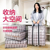 超大收納編織袋搬家棉被打包袋特大容量無紡帆布行李袋加厚被子袋 【618特惠】