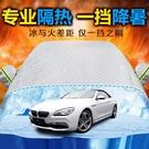 汽車車衣車罩遮陽罩