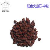 紅色火山石-中粒5~12mm(約20~25公斤)原裝包