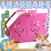 【zoo寵物商城】DYY》MA103手提式高檔倉鼠籠子鼠鼠奇趣屋
