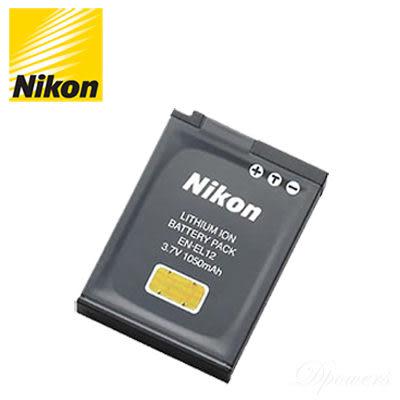 NIKON EN-EL12 原廠鋰電池 適用COOLPIX S9700・S9500・S9400・S9300・S800・S31・AW120・P340 德寶光學