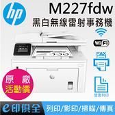 (原廠活動) M227fdw HP 黑白雷射無線多功能事務機