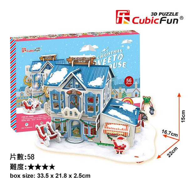 交換禮物 兒童禮物 DIY拼圖 3D P648h 聖誕屋2【森彩】文具e指通 量大再特價