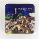 【收藏天地】台灣紀念品*雙面隨身鏡-寧夏觀光夜市 /小物 送禮 文創 風景 觀光  禮品