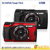 送原廠電池 OLYMPUS TG-6 防水相機 15米潛水 微距 大光圈 元佑公司貨 TG6