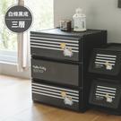 收納櫃 置物架 收納 衣櫃 衣物收納 【R0189】白條紋黑底Kitty三層收納櫃 MIT台灣製 樹德 完美主義