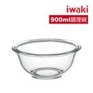 iwaki 耐熱玻璃微波調理碗-900ml