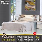 尼爾 燈光插座收納房間組(床頭箱+床墊+床底)-雙大6尺