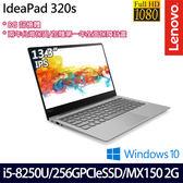 【Lenovo】IdeaPad 320S 81AK00CYTW 13.3吋i5-8250U四核獨顯256G SSD效能輕薄筆電 (灰)