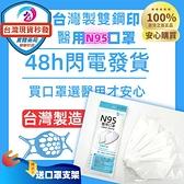 台灣製現貨 秒發 STW善存N95鴨嘴型 醫用防護口罩5入/包 最新款獨立包裝 2021年5月31日送3D支架