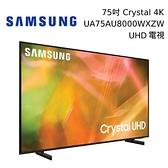 【結帳再折+分期0利率】SAMSUNG 三星75吋 75AU8000 Crystal 4K UHD電視 UA75AU8000WXZW 台灣公司貨