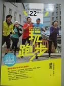 【書寶二手書T5/體育_OEZ】玩跑步!城市慢跑微旅行的22種玩法_胡杰