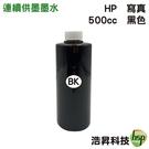 【奈米寫真/填充墨水】HP 500CC 黑色 適用所有HP連續供墨系統印表機機型