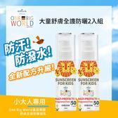 【Hallmark】大童舒膚全謢防曬2入組 新品上市