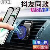 車載支架 車載手機支架出風口汽車內車用磁吸貼車上導航支撐架萬能通用 快速出貨