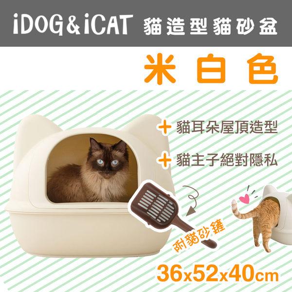 【毛麻吉寵物舖】日本iCAT 貓造型貓砂盆-米白 附砂鏟/不落砂/貓便盆