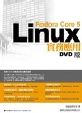 二手書博民逛書店《Fedora Core 5 Linux 實務應用 DVD 版》