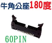【中將3C】IDC連接頭  牛角公座180度  60PIN   .(JI-N60P-A)