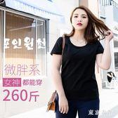 大尺碼女裝白色t恤夏打底衫肥婆胖mm200斤圓領短袖上衣 QQ19110『東京衣社』