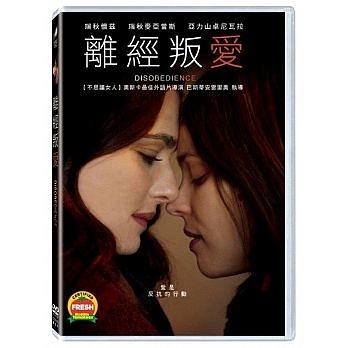 離經叛愛 DVD Disobedience (購潮8)