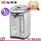【信源電器】4.5L【尚朋堂電熱水瓶】SP-842SD/SP842SD