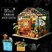 艾莉提 DIY小屋《娜烏西卡秘密花園》DG104 (花園)