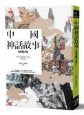 中國神話故事(新裝圖文版)