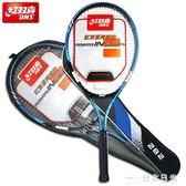網球拍單人兒童 男女士雙人打網球送專業訓練器初學者套裝  igo  台北日光