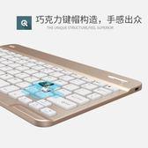 藍芽鍵盤  平板手機無線藍芽鍵盤安卓蘋果ipad電腦通用迷你小鍵盤薄 JD 玩趣3C
