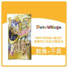 【力奇】PV 貓專用化毛配方慕斯泥/肉泥-鮭魚&干貝風味 可超取 (D912H05)