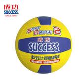 【SUCCESS成功】#2軟式比賽躲避球 S1421