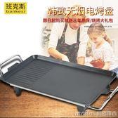 班克斯家用電烤爐電燒烤爐電烤盤 韓式鐵板燒微煙不粘烤肉機鍋220Vigo 美芭