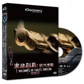 索命刑具:現代機關DVD