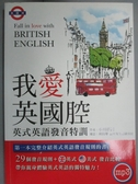 【書寶二手書T7/語言學習_JPN】我愛英國腔-英式英語發音特訓_小川直樹