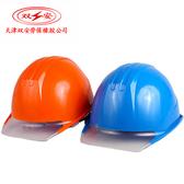 天津雙安牌A-02高強度10KV絕緣安全帽 帶電工業防砸建筑工地電力 創時代 YJT