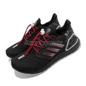 adidas 慢跑鞋 Ultraboost 20 V-DAY 黑 紅 男鞋 七夕 情人節 Boost 頂級緩震舒適 運動鞋【ACS】 H01422