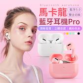《馬卡龍色系!甜美又簡約》 馬卡龍藍牙耳機Pro 入耳式耳機 真無線耳機 藍牙耳機 耳機