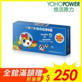 【兒童益生菌✦20株菌】好菌銀行 YOYO敏立清益生菌-多多原味隨身盒X1盒(5條/盒)