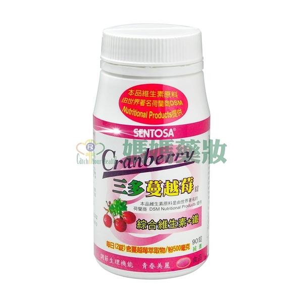 三多 蔓越莓錠 90粒裝【媽媽藥妝】