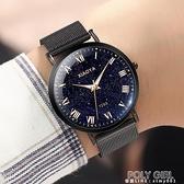 霸氣石英男士手錶男學生潮流全自動機械錶黑科技電子星空防水男錶 夏季新品